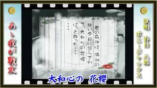 あゝ我が戰友 歌唱:春日八郎、ボニー・ジャックス 作詞:林 柳波 作曲...