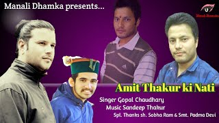 Latest Himachali Nati By Gopal Choudhary /music Sandeep Thakur/Lyrics Kml Thakur