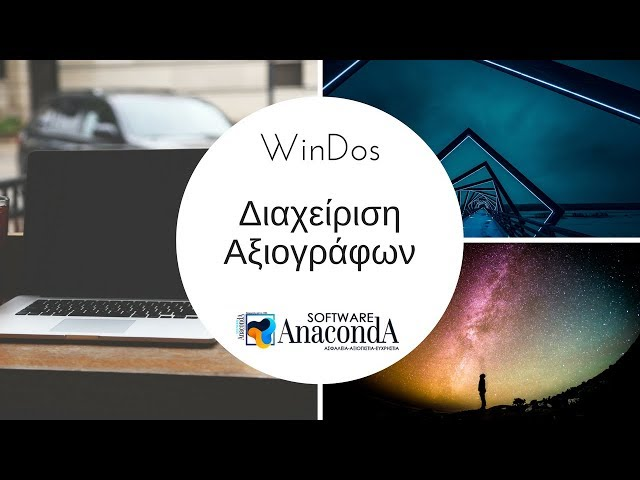 Anaconda SA - WinDos | Διαχείριση Αξιογράφων