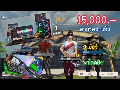 เล่นฟีฟายกับคอม15,000 IGameเล่นเกม EP.10