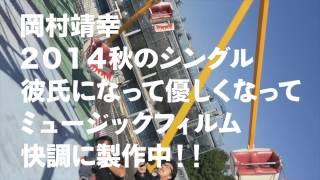 岡村靖幸2014 秋のニューシングル 「彼氏になって優しくなって」ミュー...