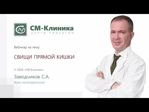 Вебинар центра хирургии «СМ-Клиника»: «Свищи прямой кишки» - Заводчиков С.А. (24.07.2018)