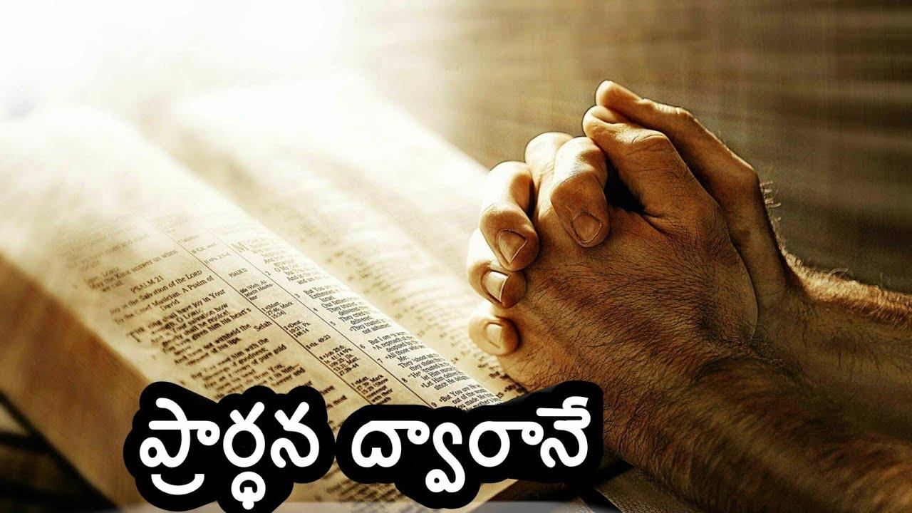 ప్రార్ధన యొక్క ప్రాముక్యత ||important of prayer||Telugu Christian latest messages 2018