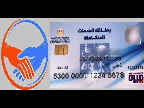 استخراج بطاقة الخدمات المتكاملة للمعاقين ببساطة جدا التعرف علي قانون حقوق ذوي الاحتياجات الخاصة Youtube