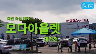 대전 유성 대정 '모다아울렛 대전점' […