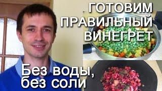 Как приготовить винегрет за 30 минут без воды, без соли