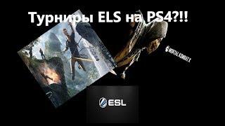 Как участвовать в турнирах ESL на PS4? Киберспорт на консолях