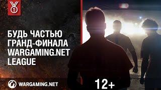 Будь частью Гранд-финала Wargaming.net League