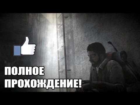Прохождение флеш и онлайн игры