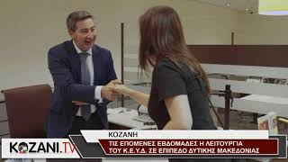 Κ.Ε.Υ.Δ. Δυτικής Μακεδονίας στην Κοζάνη