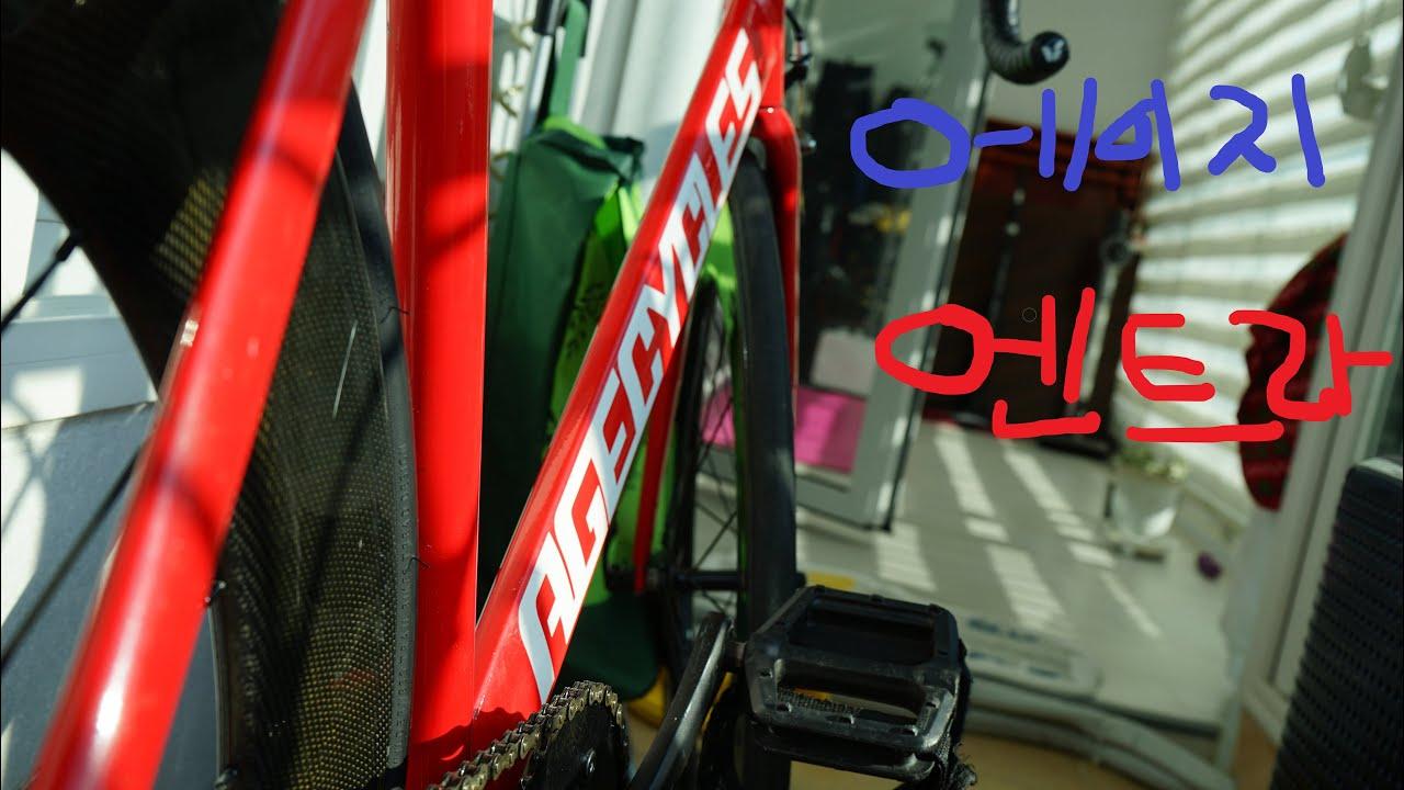 새로운 자전거 에이지 엔트라 소개