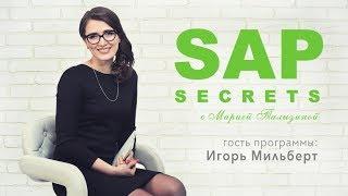SAP секреты. Интервью с Игорем Мильбертом | Путь бизнес-аналитика