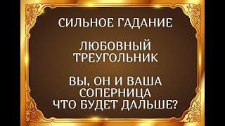 🔮100% ПРАВДИВОЕ ГАДАНИЕ НА ЛЮБОВНЫЙ ТРЕУГОЛЬНИК. ВЫ, ОН И ВАША СОПЕРНИЦА. ЧТО БУДЕТ ДАЛЬШЕ?