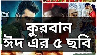 কোরবান ঈদ এর ৫ ছবি। Quarban Eid Upcoming Movie 2018.