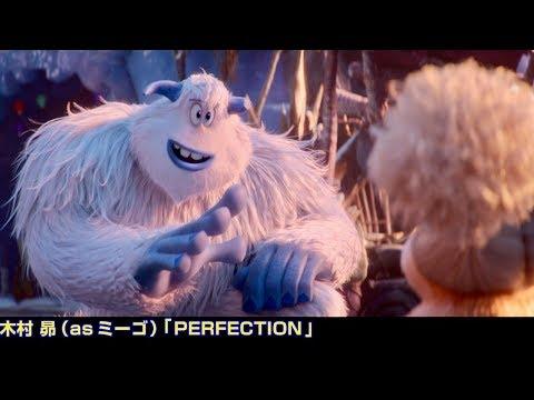 ジャイアンでおなじみの木村昴が美声を披露!/映画『スモールフット』特別映像