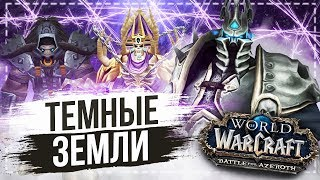 Темные земли Король Лич и Бвонсамди — World Of Warcraft