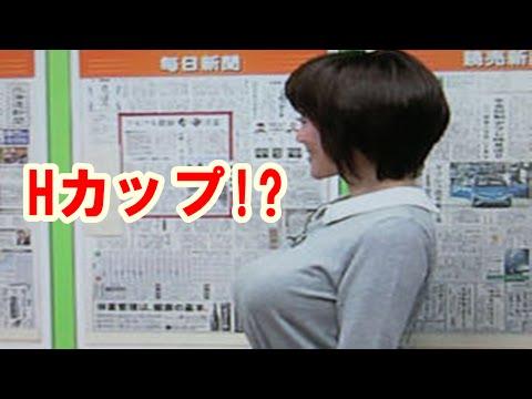 推定Hカップ!?北海道の至宝、熊谷明美の巨乳が凄すぎる。