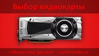Как выбрать видеокарту для игр и монтажа видео(Что лучше nVidia GeForce или AMD Radeon, сколько памяти нужно видеокарте, рекомендуемые производители и модели видеока..., 2016-07-02T10:49:22.000Z)