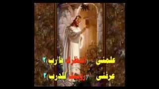 Fr Dawood 3alemni Antazarek Ya Rab 2017 Video