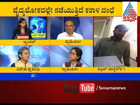 Medical Mafia | Deadly Medical Collages in Bangalore 5 | Suvarna News