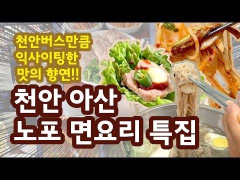 노포특집1. 천안 아산 면요리 노포 맛집 리뷰(겸 먹방)