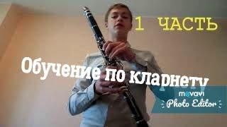 Кларнет 1 часть для начинающих урок