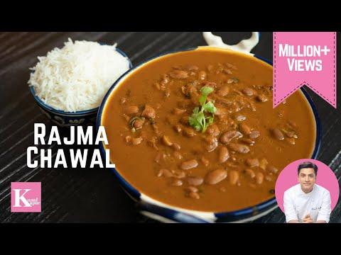 Rajma Chawal Recipe | Punjabi Style | Rajma Recipe | Chef Kunal Kapur