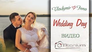 "Wedding day Инна & Владимир.Видеосъёмка в Николаеве. Фото-Видео студия ""Titanium"""