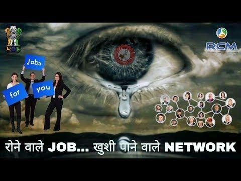 रोने वाले JOB... खुशी पाने वाले NETWORK...