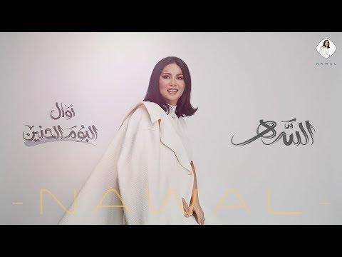 نوال الكويتية – السهر (حصرياً) | ألبوم الحنين 2020