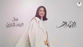 نوال الكويتية - السهر (حصرياً) | ألبوم الحنين 2020