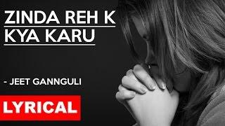 zinda Reh K Kya Karu - Lyrical | Sad Version | Jeet Gannguli | Tune lyrico