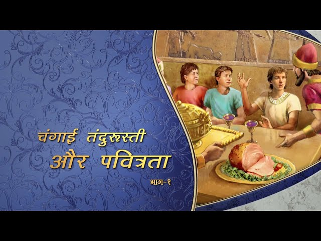 Healing, Health, & Holiness Part 1 in HINDI By pastor Doug Batchelor