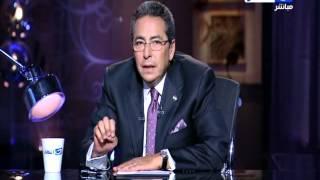 اخر النهار - محمود سعد :  اطالب سيادة  الرئيس  بدخول الشباب مجلس الشعب القادم