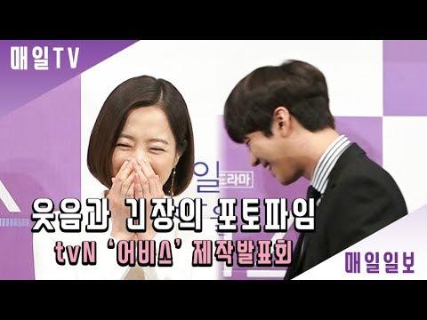 [매일TV] tvN '어비스' 제작발표회 포토타임 - YouTube