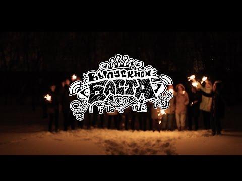 Баста ft. 11 В - Выпускной Медлячок