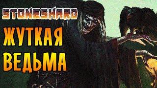 Stoneshard #6 - ХИЖИНА ВЕДЬМЫ!