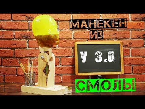 Как сделать манекен головы для лепки МАСОК \ Из эпоксидной смолы V3.0