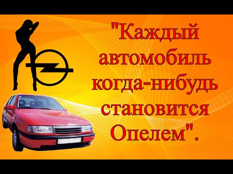 Opel Vectra A 1990г. 1.6i c16nz