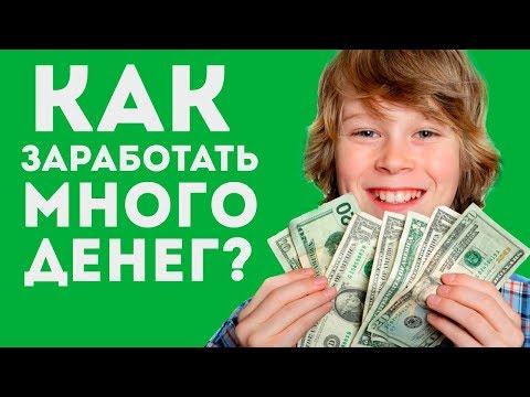 Заработок от 1500 рублей в день, как заработать школьнику в интернете