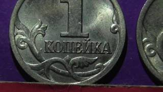 Редкие монеты РФ. 1 копейка 1998 года, СП. Обзор разновидностей