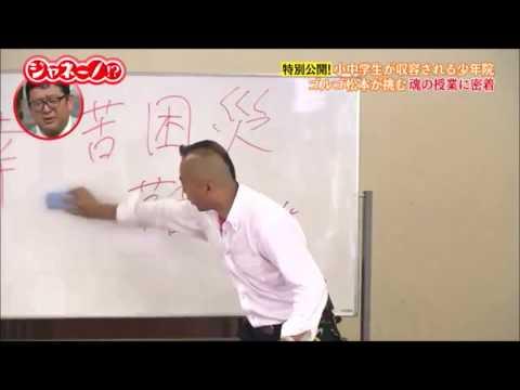 ゴルゴ松本「少年院で漢字を使った魂の授業」