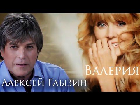 Алексей Глызин и Валерия - Он и она