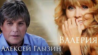 Алексей Глызин и Валерия -  Он и она (Премьера 2016)