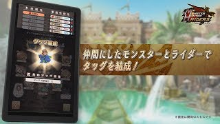 iOS/Android『モンスターハンター ライダーズ』ショートPV(育成編)