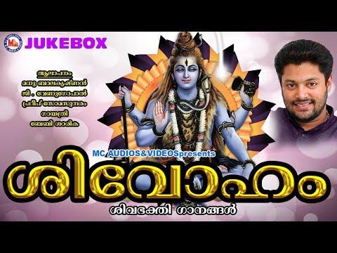 ഭക്തിസാന്ദ്രമായ ശിവഭക്തിഗാനങ്ങൾ | Sivoham | Hindu Devotional Songs Malayalam | Shiva Songs