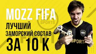 FIFA 17: Лучший заморский бюджетный состав за 10к