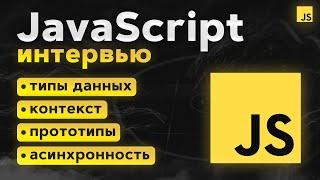 Подготовка к JavaScript собеседованию