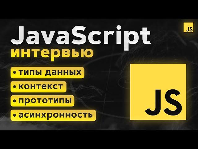JavaScript интервью. Полное пособие (типы данных, контекст, прототипы и многое другое)