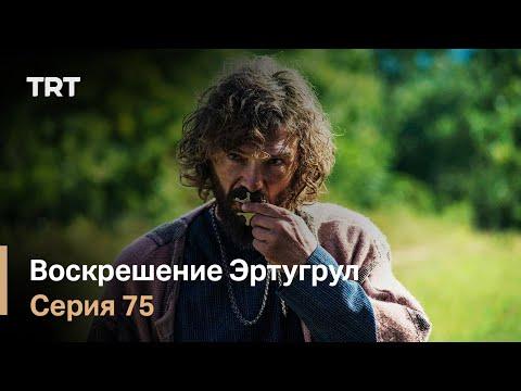 Воскрешение Эртугрул Сезон 1 Серия 75